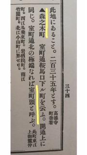 京都坊目誌 室町頭.JPG