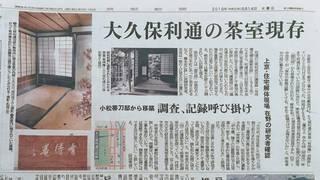京都新聞20190514朝刊社会1面 有待庵.JPG