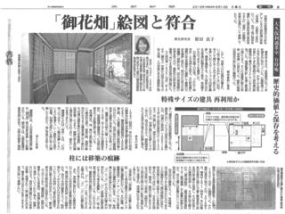 京都新聞 寄稿 御花畑絵図と符号 2019年6月13日(木).png