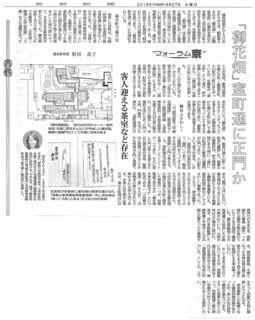 京都新聞 御花畑 ㋈27日 正門 新出先生よりjpeg %25283%2529.jpg
