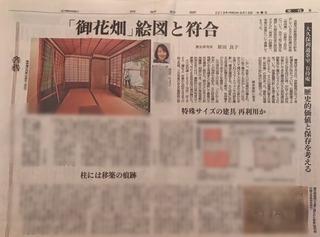 京都新聞 御花畑絵図と符号 .JPG