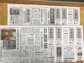 京都新聞 掲載紙.jpg