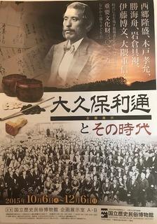 大久保利通とその時代.jpg