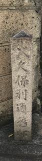 大久保利通旧邸 石碑1.jpg