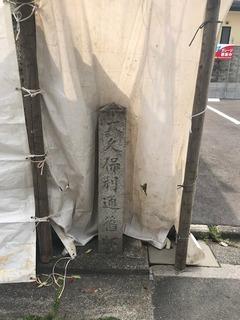 大久保利通旧邸 石碑 解体中.jpg