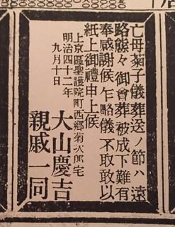 大山菊子 会葬記事 (1).JPG