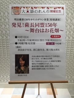 山形屋 のれん市 看板.jpg