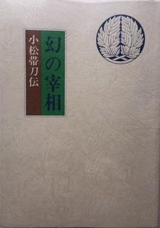 幻の宰相.jpg