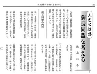 徳永氏 薩長同盟を考える 照国神社 2016年7月号.jpg