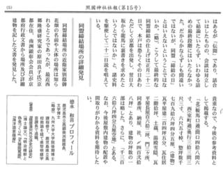 徳永氏2 照国神社 薩長同盟を考える.jpg