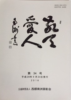 敬天愛人 西郷南洲顕彰会.jpg