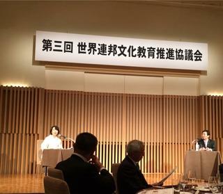 東久邇様 原口先生とトークショー.jpg