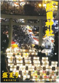 照国神社 2016年7月号 徳永氏.png