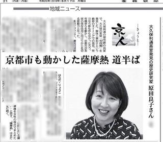 産経新聞 京人.JPG