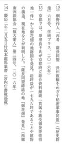 町田剛士氏 註釈 論文.jpg