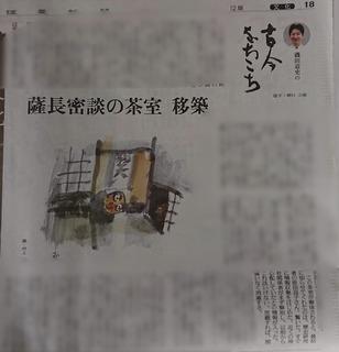 磯田先生 をちこち 移築.jpg