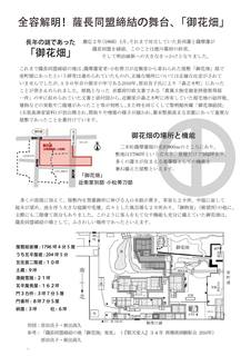 維新ふるさと館 御花畑.jpg