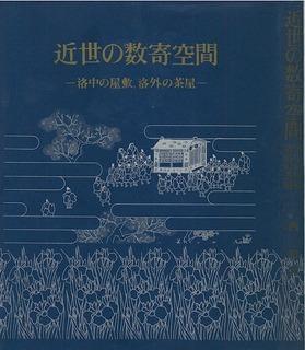 西和夫 近世の数奇空間 表紙.JPG